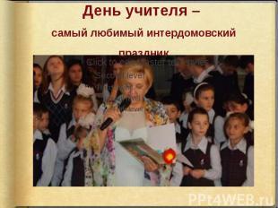 День учителя – самый любимый интердомовский праздник