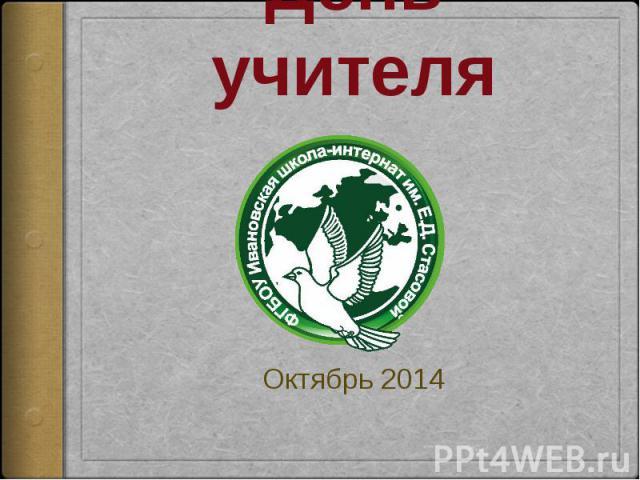 День учителя Октябрь 2014