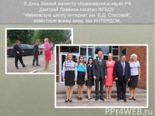 В День Знаний министр образования и науки РФ Дмитрий Ливанов посетил ФГБОУ &quot