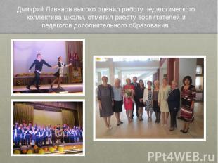 Дмитрий Ливанов высоко оценил работу педагогического коллектива школы, отметил р