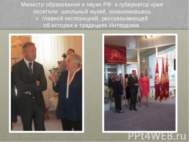Министр образования и науки РФ и губернатор края посетили школьный музей, ознакомившись с главной экспозицией, рассказывающей об истории и традициях Интердома.