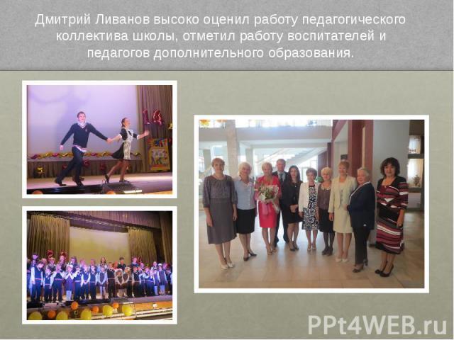 Дмитрий Ливанов высоко оценил работу педагогического коллектива школы, отметил работу воспитателей и педагогов дополнительного образования.