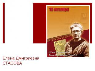 Елена Дмитриевна СТАСОВА