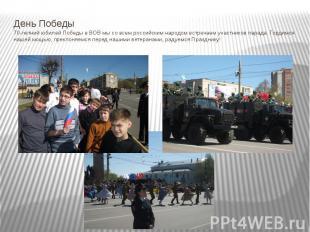 День Победы 70-летний юбилей Победы в ВОВ мы со всем российским народом встречае