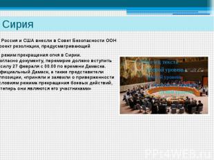Сирия Россия иСША внесли вСовет Безопасности ООН проект резолюции, п