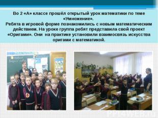 Во 2 «А» классе прошёл открытый урок математики по теме «Умножение». Ребята в иг