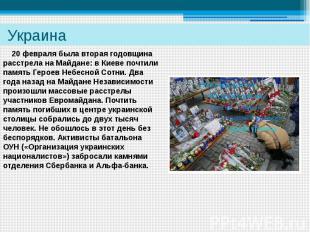 20 февраля была вторая годовщина расстрела на Майдане: в Киеве почтили память Ге