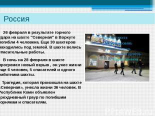 """Россия 26 февраля в результате горного удара на шахте """"Северная"""" в Вор"""
