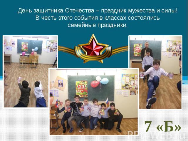 День защитника Отечества – праздник мужества и силы! В честь этого события в классах состоялись семейные праздники.
