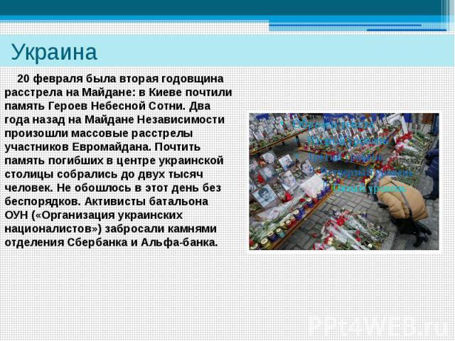 20 февраля была вторая годовщина расстрела на Майдане: в Киеве почтили память Героев Небесной Сотни. Два года назад наМайдане Независимости произошли массовые расстрелы участников Евромайдана. Почтить память погибших вцентре украинской с…