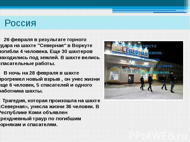"""Россия 26 февраля в результате горного удара на шахте """"Северная"""" в Воркуте погибли 4 человека. Еще 30 шахтеров находились под землей. В шахте велись спасательные работы. В ночь на 28 февраля в шахте прогремел новый взрыв , он унес жизни ещ…"""