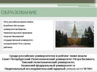 ОБРАЗОВАНИЕ Пять российских вузов попали В рейтинг 200 лучших университетов Евро