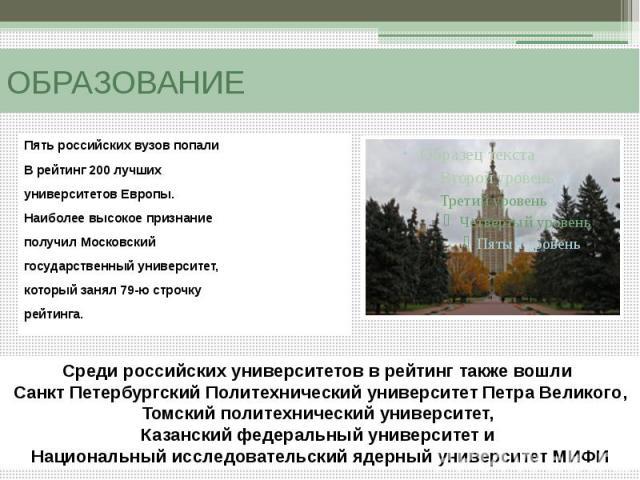 ОБРАЗОВАНИЕ Пять российских вузов попали В рейтинг 200 лучших университетов Европы. Наиболее высокое признание получил Московский государственный университет, который занял 79-ю строчку рейтинга.