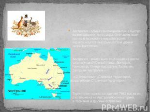 Австралия - одна из высокоразвитых и быстро развивающихся стран мира. Она удержи