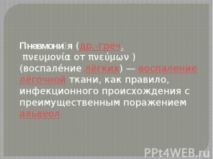 Пневмони я(др.-греч.πνευμονίαотπνεύμων) (воспале н