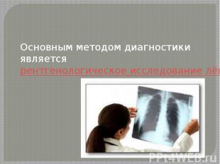 Основным методом диагностики являетсярентгенологическое исследование лёгки