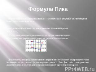 Формула Пика Формула Пика(илитеорема Пика)— классический резул