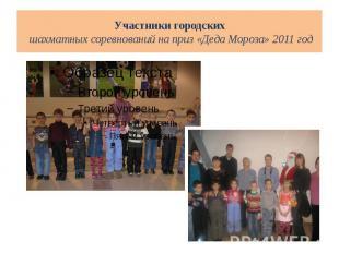 Участники городских шахматных соревнований на приз «Деда Мороза» 2011 год