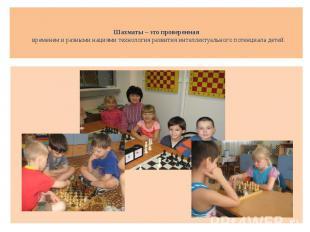 Шахматы – это проверенная временем и разными нациями технология развития интелле