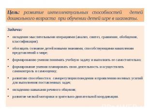 Задачи: Задачи: овладение мыслительными операциями (анализ, синтез, сравнение, о