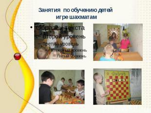 Занятия по обучению детей игре шахматам