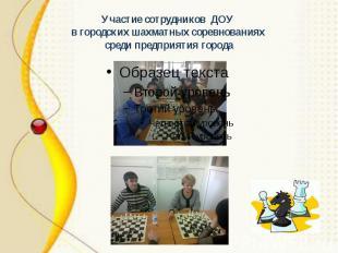 Участие сотрудников ДОУ в городских шахматных соревнованиях среди предприятия го