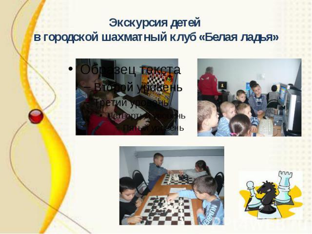 Экскурсия детей в городской шахматный клуб «Белая ладья»