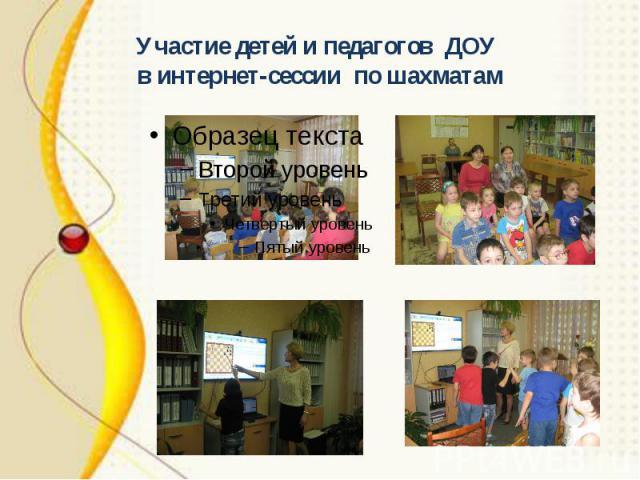 Участие детей и педагогов ДОУ в интернет-сессии по шахматам