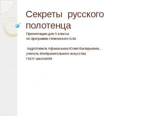 Секреты русского полотенца Презентация для 5 класса по программе Неменского Б.М.