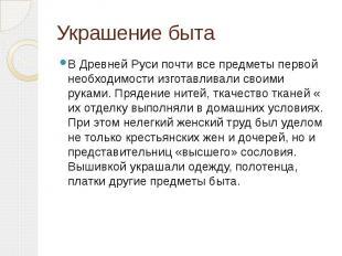 Украшение быта В Древней Руси почти все предметы первой необходимости изготавлив