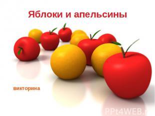 Яблоки и апельсины викторина