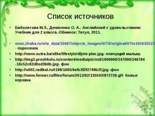 Список источников Список источников Биболетова М.З., Денисенко О. А.- Английский