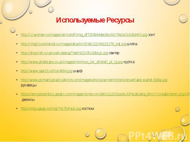 Используемые Ресурсы http://i2.woman.ru/images/article/d/f/img_df71fd894dec6bc92c79e2e3182bd453.jpg зонт http://img0.liveinternet.ru/images/attach/c/5/88/221/88221276_hat.jpg шляпа http://shop.fott.ru/upload/catalog/Test/NDGSN1Bbig1.jpg свитер http:…