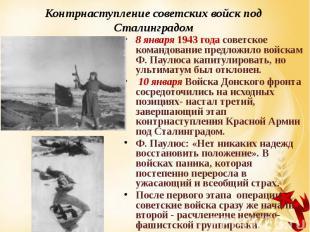 Контрнаступление советских войск под Сталинградом 8 января 1943 года советское к