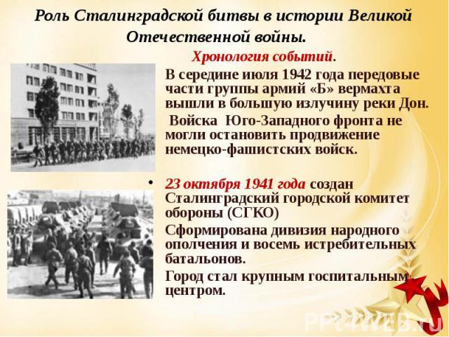 Хронология событий. Хронология событий. В середине июля 1942 года передовые части группы армий «Б» вермахта вышли в большую излучину реки Дон. Войска Юго-Западного фронта не могли остановить продвижение немецко-фашистских войск. 23 октября 1941 года…