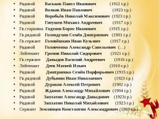 Рядовой Васьков Павел Иванович (1912 г.р.) Рядовой Васьков Павел Иванович (1912