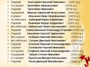 Рядовой Золотарёв Николай Павлович (1907 г.р.) Рядовой Золотарёв Николай Павлови