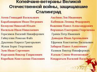 Копейчане-ветераны Великой Отечественной войны, защищавшие Сталинград Агеев Генн