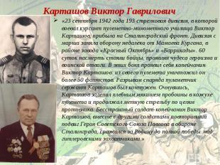Карташов Виктор Гаврилович