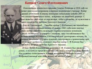 Катков Семен Флегонтович