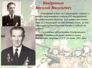Кондратьев Василий Васильевич