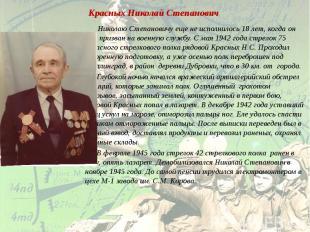 Красных Николай Степанович