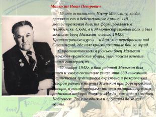 Малыхин Иван Петрович