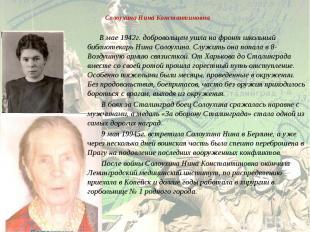 Солоухина Нина Константиновна