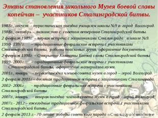 Этапы становления школьного Музея боевой славы копейчан – участников Сталинградс