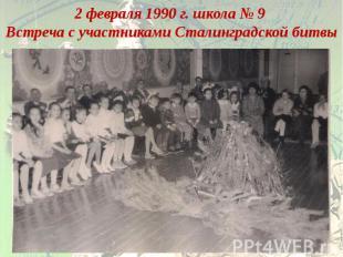 2 февраля 1990 г. школа № 9 Встреча с участниками Сталинградской битвы