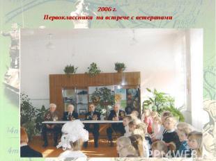 2006 г. Первоклассники на встрече с ветеранами