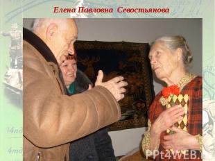 Елена Павловна Севостьянова