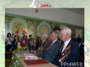 2009 г.