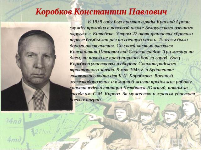 Коробков Константин Павлович